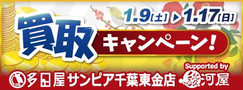 1/9(土)より多田屋サンピア千葉東金店にて「新春買取キャンペーン」開催!