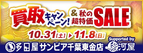 多田屋サンピアキャンペーン