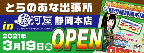 3/19(金)「とらのあな出張所 in 駿河屋静岡本店」がオープン!2大記念フェア開催決定!!