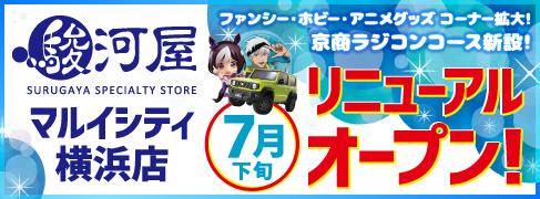 駿河屋マルイシティ横浜店リニューアル