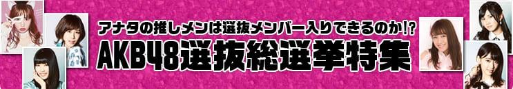 AKB選抜総選挙特集