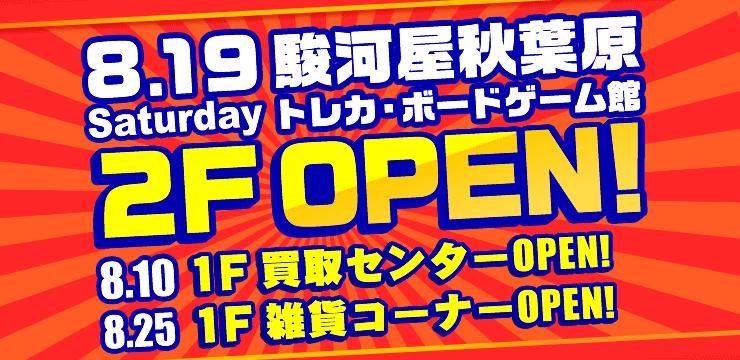 駿河屋「秋葉原トレカ・ボードゲーム館」オープン!