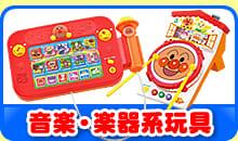 音楽・楽器系玩具