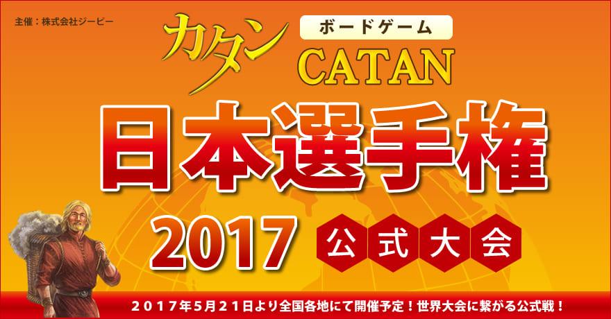 カタン日本選手権東海地区大会