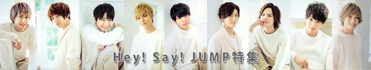 HeySayJUMP46特集