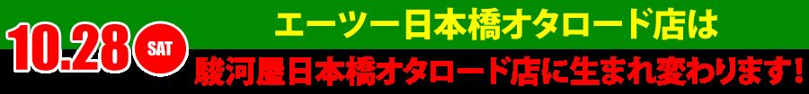 a-too日本橋オタロード店閉店
