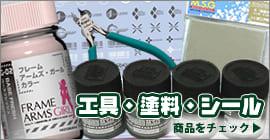 工具・塗料・シール商品検索