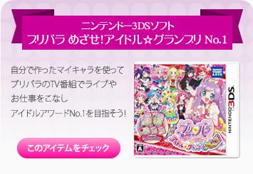 プリパラ めざせ!アイドル☆グランプリ No.1