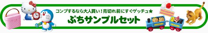 ぷちサンプルセット