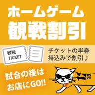 観戦チケットの半券お持込で対象店舗にて中古全品10%OFF!