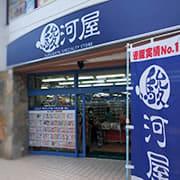 駿河屋神戸兵庫駅前店