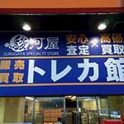 駿河屋兵庫店トレカ館