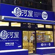 駿河屋池袋乙女館 supported by 明輝堂