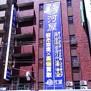駿河屋 大阪日本橋本館
