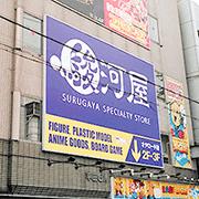 駿河屋日本橋オタロード店