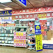 駿河屋神戸三宮2号店