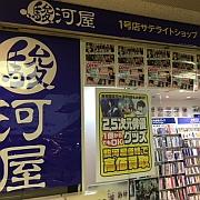 駿河屋神戸三宮1号店サテライトショップ