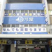 駿河屋静岡本店