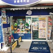 京都寺町店