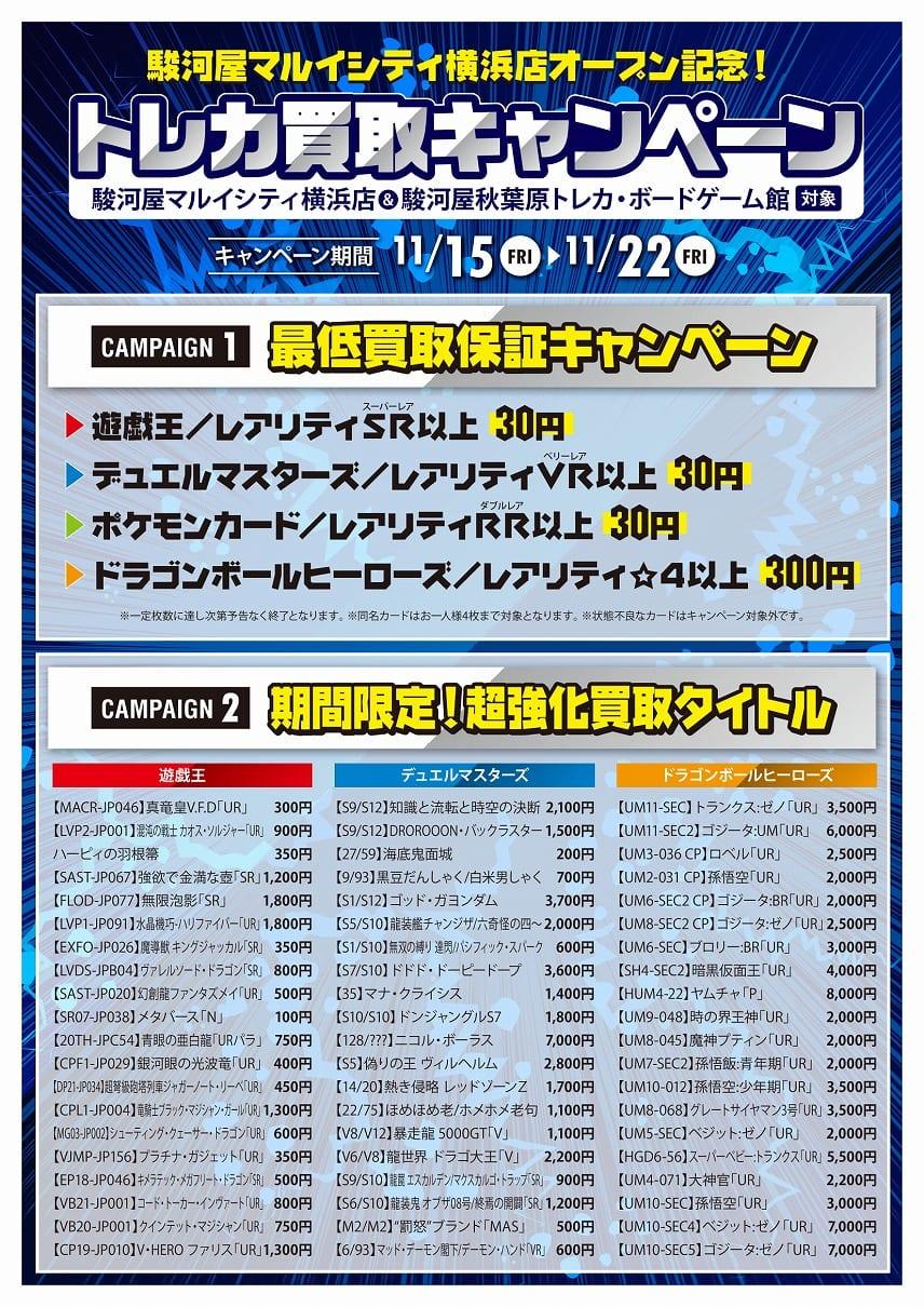 https://www.suruga-ya.jp/drupal/sites/default/files/pics/feature/shopsale/pop/191115_yokohama_maruicity14.jpg