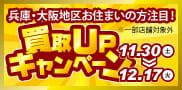 関西地区買取アップキャンペーン