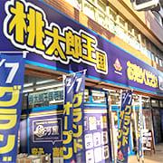 桃太郎王国 西船橋店