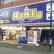 桃太郎王国 新松戸店