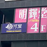駿河屋名古屋駅前乙女館 supported by 明輝堂