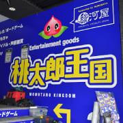 桃太郎王国本厚木店