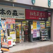 本の森 古川橋店