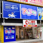 アニメプラザ 松山店