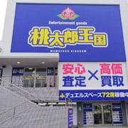 桃太郎王国 習志野店