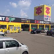 ブックマーケット・エーツー 三条店