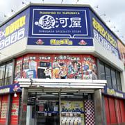 桃太郎王国草加バイパス店