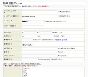 マイページへ登録イメージ