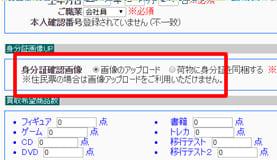 マイページ登録画面