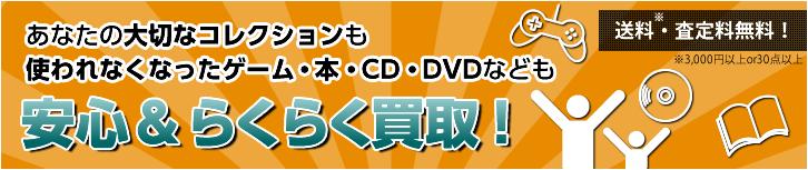 あなたの大切なコレクションも使われなくなったゲーム・本・CD・DVDも「安心&らくらく買取!」送料・査定無料※3,000円以上or30点以上