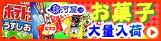 お菓子・食玩☆駿河屋