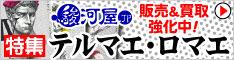 テルマエ・ロマエ特集ページ☆駿河屋