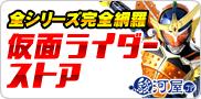 駿河屋☆仮面ライダーストア