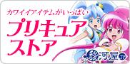 駿河屋☆プリキュアストア