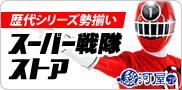 駿河屋☆スーパー戦隊ストア
