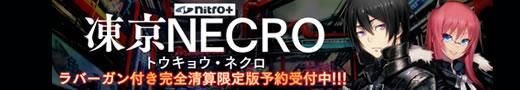 凍京NECRO