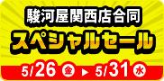 関西スペシャルセール