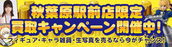 秋葉原駅前店買取キャンペーン