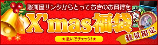 クリスマス福袋セール