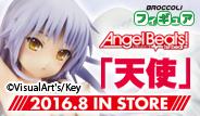 天使 (立華かなで) 「Angel Beats! -1st beat-」 1/8 PVC&ABS製塗装済み完成品
