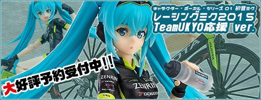 figma レーシングミク2015 TeamUKYO応援 ver. 「キャラクター・ボーカル・シリーズ 01 初音ミク」