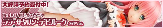 ララ・サタリン・デビルーク メイドVer. 「To LOVEる-とらぶる-」 1/7 PVC製塗装済み完成品
