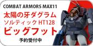 1/72 ソルティック HT128 ビッグフット 「太陽の牙ダグラム」 COMBAT ARMORS MAX11